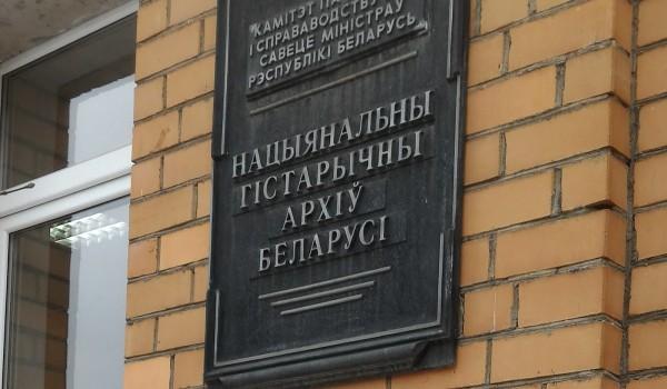 Самостоятельный поиск документов для подтверждения польского происхождения