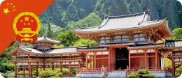 Виза в Китай «Туристическая» двукратная  (тип L)